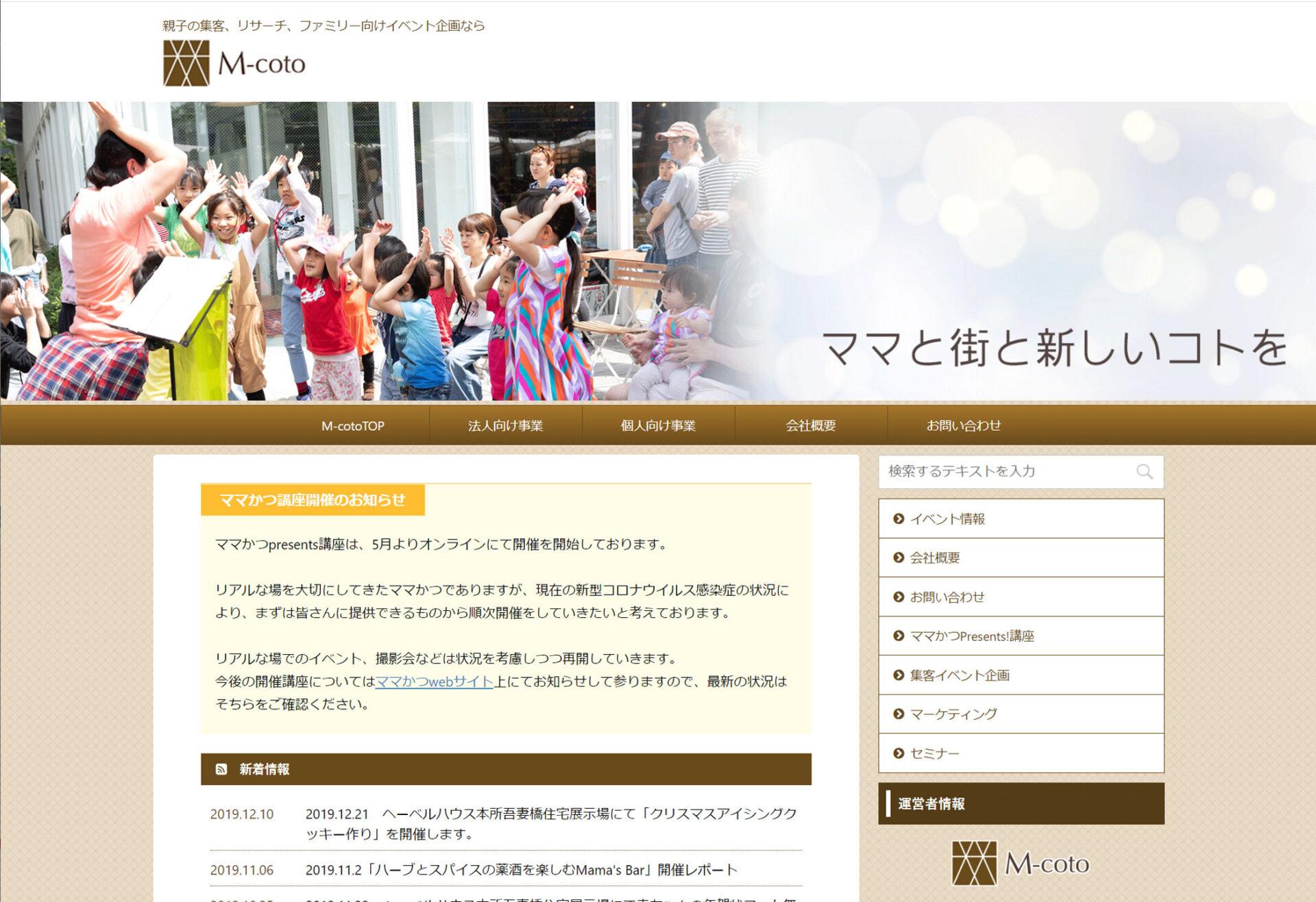 M-coto株式会社