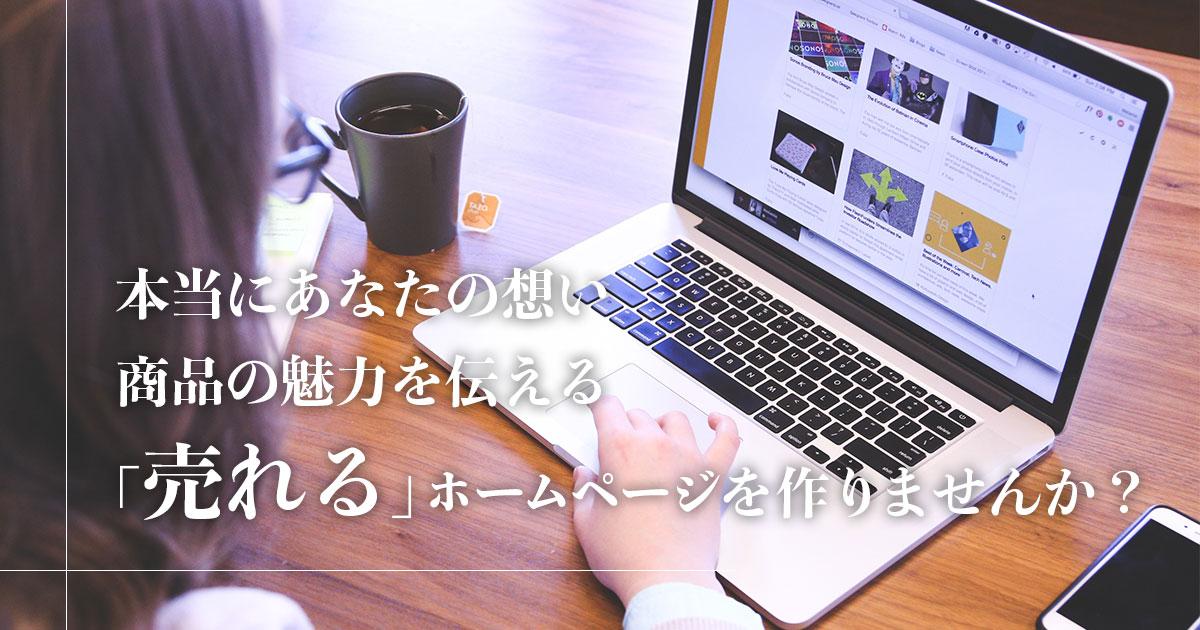 WEBサイト制作・リニューアル